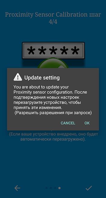 Podtverzhdenie-protsessa-kalibrovki-datchika-na-Android.png