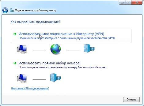04-vybor-podklyucheniya.jpg