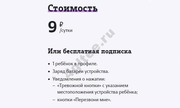 roditelskii-kontrol-tele2-4.jpg