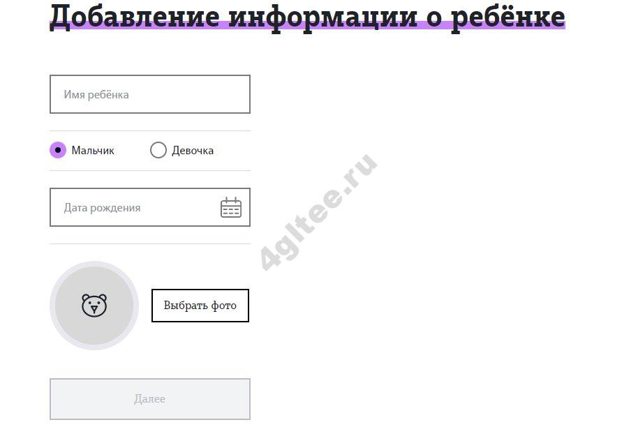 roditelskii-kontrol-tele2-8.jpg