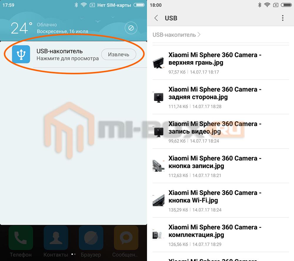 Podderzhka-OTG-v-smartfonah-Xiaomi-003.jpg