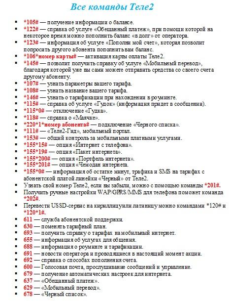 теле2-1.jpg