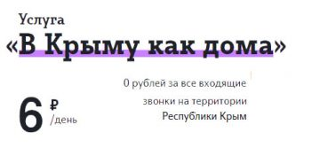 v-krymu-kak-doma-360x176.jpg