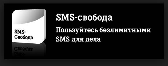 tele2-sms-svoboda.jpg