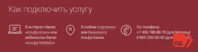 Podklyuchit-sms-opoveshchanie-mozhno-neskolkimi-sposobami-400x105.jpg