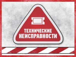 tehnicheskiy_sboy_1_25204237-300x226.jpg
