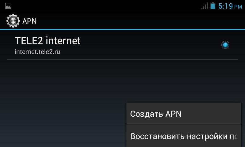 settings-tele2-internet-for-android.jpg