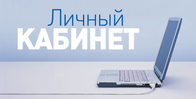 Lichnyiy-kabinet-9-650x331.jpg