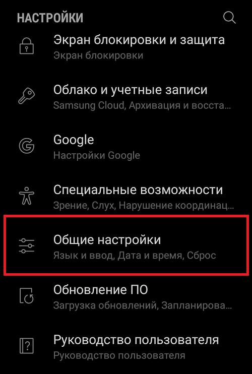 kak-vklyuchit-t9-na-telefone-samsung-gelaksi2.png