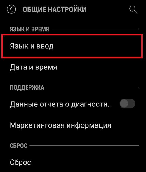 kak-vklyuchit-t9-na-telefone-samsung-gelaksi3.png