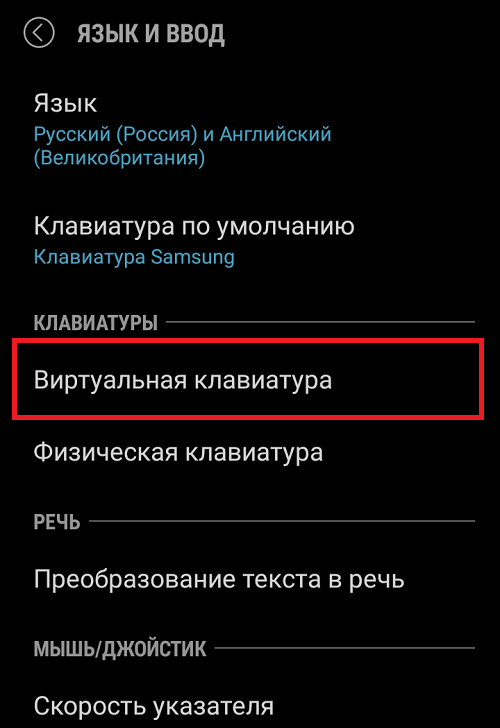 kak-vklyuchit-t9-na-telefone-samsung-gelaksi5.png