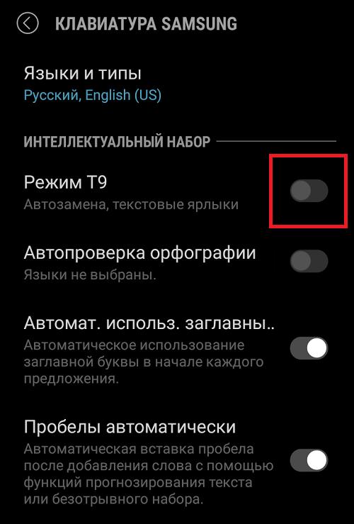 kak-vklyuchit-t9-na-telefone-samsung-gelaksi7.png