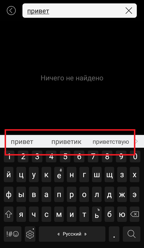 kak-vklyuchit-t9-na-telefone-samsung-gelaksi9.png