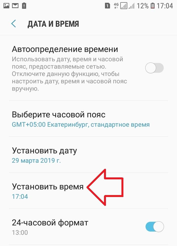 Screenshot_20190329-170443_Settings-min.jpg