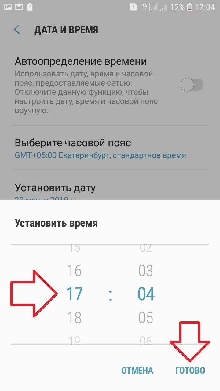Screenshot_20190329-170453_Settings-min.jpg