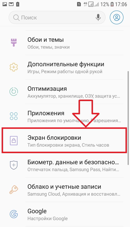 Screenshot_20190329-170607_Settings-min.jpg