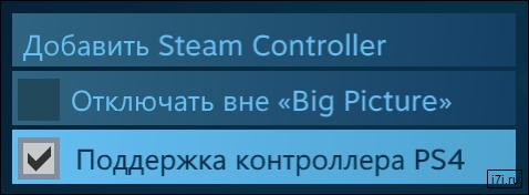 dualshock4_steam_04.png