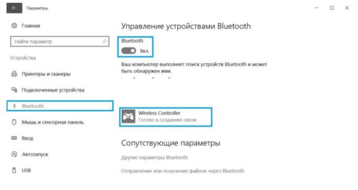 Klikaem-levoj-knopkoj-myshki-po-ustrojstvu-s-nazvaniem-Wireless-Controller--e1541431068203.png