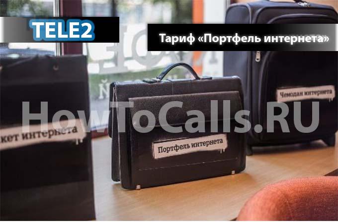 kakpodklyuchit10gbnatele2_CE97773E.jpg