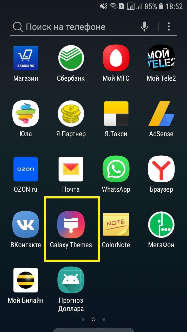 Screenshot_20190221-185253_Samsung-Experience-Home-min.jpg