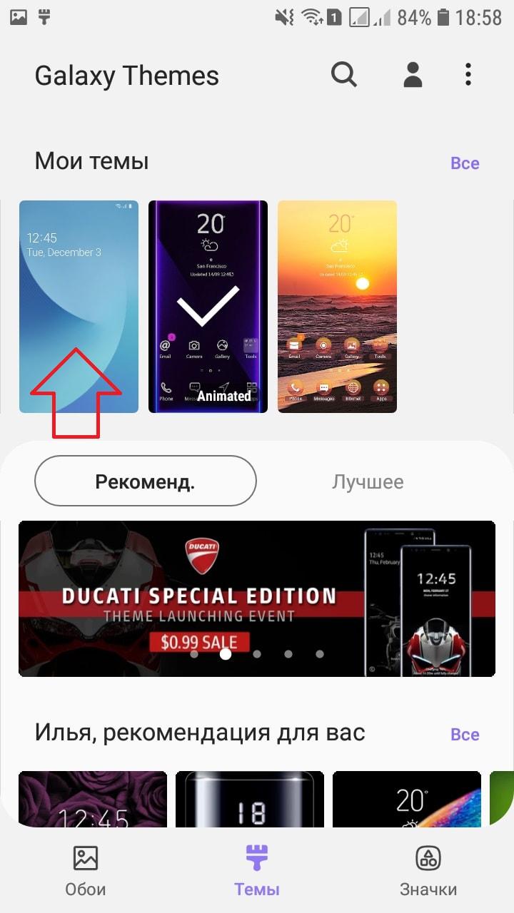 Screenshot_20190221-185822_Galaxy-Themes-min.jpg