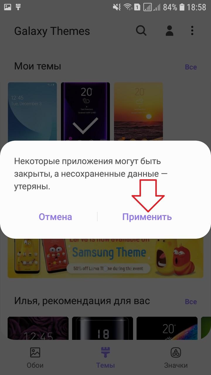 Screenshot_20190221-185826_Galaxy-Themes-min.jpg