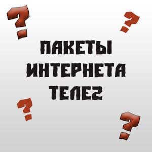 пакеты-интернета-теле2.jpg