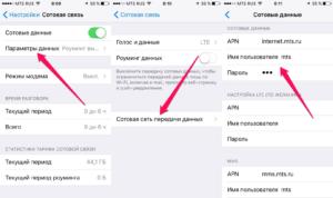 Kak-nastroit-internet-na-iPhone-nastroyki-operatorov-1-300x178.png