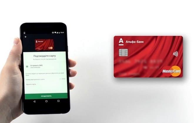 kak-privyazat-kartu-alfa-banka-k-telefonu-samostoyatelno.jpg