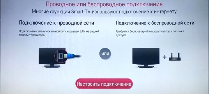 vybiraem-i-ustanavlivaem-brauzer-dlya-smart-tv-9.jpg