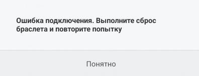 oshibka-podklyucheniya-vypolnite-sbros-brasleta-mi-band-4-1.png