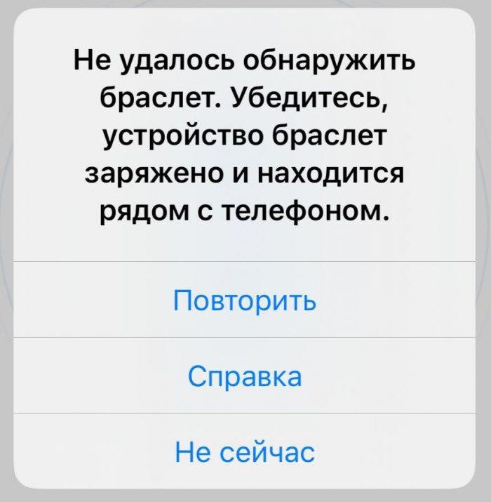 oshibka-podklyucheniya-vypolnite-sbros-brasleta-mi-band-4-4-700x715.jpg