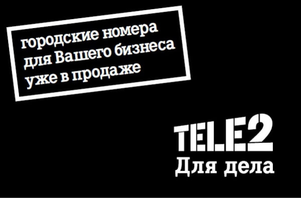 gorodskoj-nomer-tele2-kupit.jpg