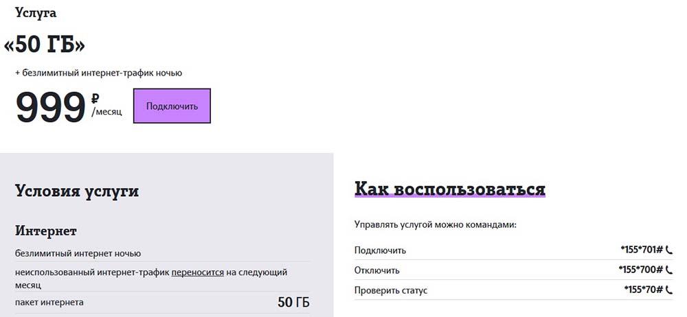 domashniy-internet-ot-tele2-tarify-dlya-kompyutera.jpg