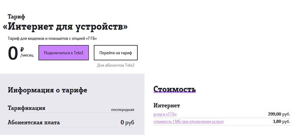 tele2-domashniy-internet.jpg