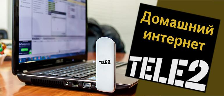 14986298214internet-tele2-tarify-dlya-modema-2-e1498620514454.jpeg