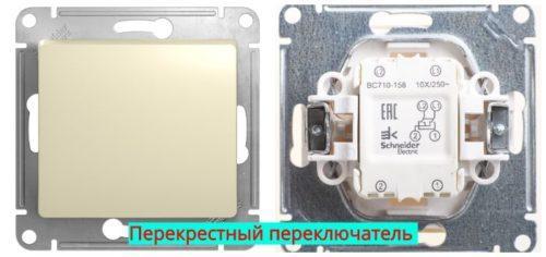 perekrestnyy-pereklyuchatel-500x236.jpg