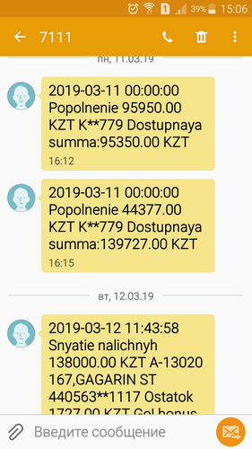 1552382299_sms-banking-narodnogo-banka.png