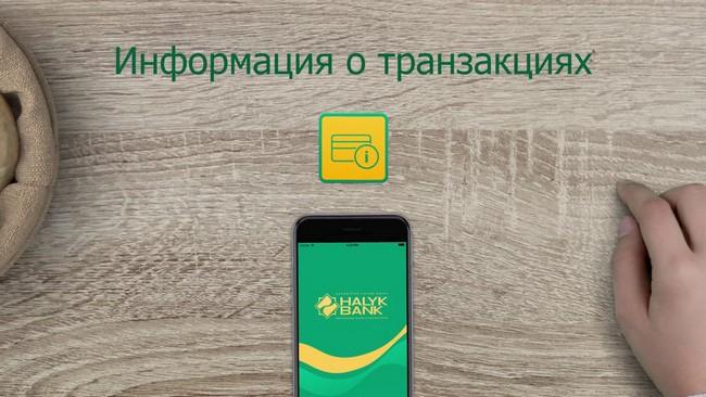 1516465672_sms-banking-narodnyy-bank.jpg