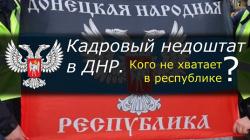 1559124548_kakih-specialistov-v-dnr-bolshe-vsego-ne-hvataet.png