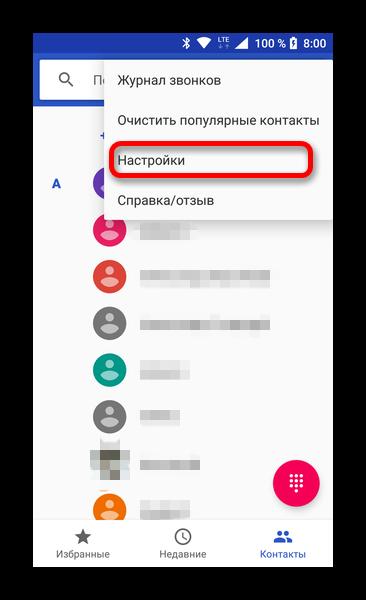 Zayti-v-nastroyki-vyizovov-Android-dlya-vklyucheniya-pereadresatsii.png