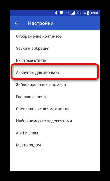Akkauntyi-dlya-zvonkov-v-nastroykah-pereadresatsii-Android.png