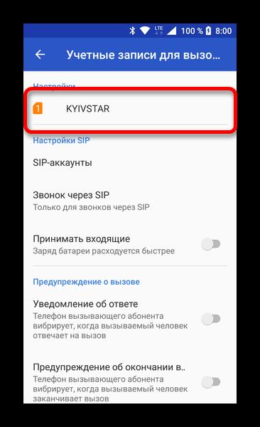 Vyibrat-nastroyki-kartyi-v-nastroykah-pereadresatsii-Android.png