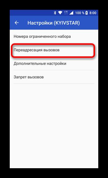 Dostup-k-rezhimam-pereadresatsii-v-Android.png