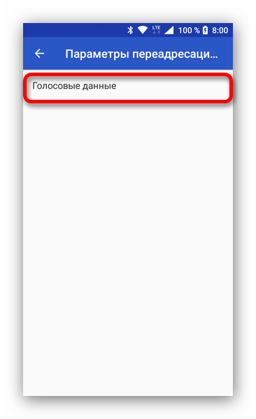 Vyibrat-tip-zvonka-dlya-kotorogo-nuzhno-nastroit-pereadresatsiyu.png