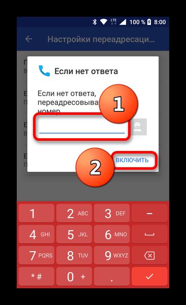 Nabor-nomera-dlya-pereadresatsii-v-Android.png