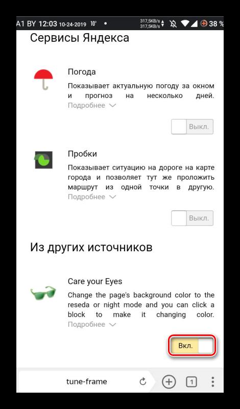 Pereklyuchatel-dlya-aktivatsii-rasshireniya.png