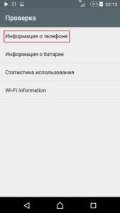 Informatsiya-o-telefone-169x300.jpg