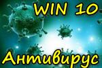 Vyibiraem-antivirus-dlya-Windows-10.jpg