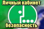 Lichnyie-kabinet-povyishaem-bezopasnost.png